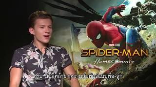 Spider man Homecoming  -  คลิปสัมภาษณ์พิเศษ ทอม ฮอลแลนด์ (ซับไทย)