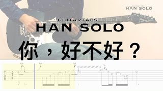 【HanSolo】你,好不好?| 周興哲 | Guitar Solo | Guitar Tabs