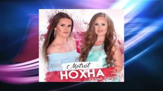 Motrat HOXHA  - Suta e Baces