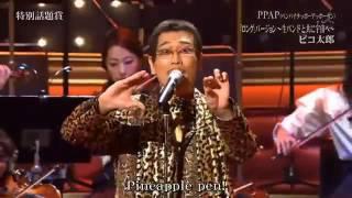 Piko Taro Performs Orchestral Version Of - Pen Pineapple Apple Pen