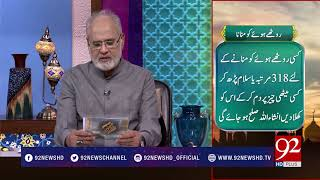 Quote: Hazrat Abu Bakr Siddique R.A- 15 April 2018 - 92NewsHDPlus