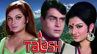 Talash | Full Movie | Rajendra Kumar | Sharmila Tagore | Superhit Hindi Movie width=