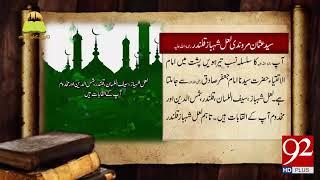Tareekh Ky Oraq Sy | Syed Usman Marwandi urf Lal Shahbaz Qalandar | 4 May 2018 | 92NewsHD