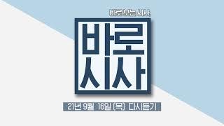 [바로 시사] 2021년 9월 16일(목) 다시듣기 다시보기