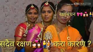( Raksha Bandhan special) Phoolo Ka Taro Ka Sabka Kehna Hai Ek Hazaaron Mein Meri Behna Hai