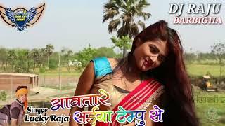 आवा तारे सईंया टेम्पू से Hard Bass Power Mix Song (Dj Raju Barbigha)9709841240