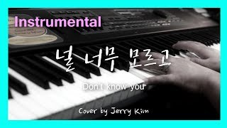 [Instrumental] 헤이즈 (Heize) - 널 너무 모르고 (Don't know you) Cover by Jerry Kim