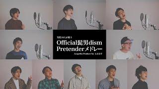 【男性が歌う】 Pretenderメドレー/Official髭男dism (アカペラcover)