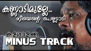 Kannadi Mulle Karoake with Lyrics │Aristo Suresh │Gallery Vision
