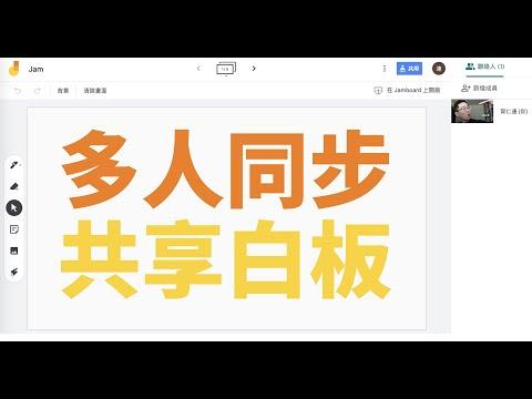 Google Meet也有筆!超好用的多人同步共享白板 - YouTube