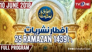 Ishq Ramazan | 25th Iftar | Full Program | TV One 2018 width=