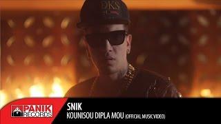 SNIK - Κουνήσου Δίπλα Μου / Kounisou Dipla Mou | Official Video