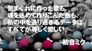 Red Bull Music Academy Tokyo 2014 Quote - 初音ミク / Hatsune Miku