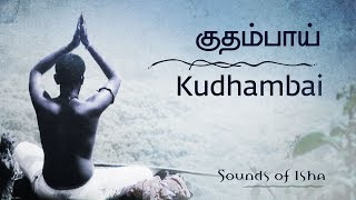 Kudhambai || Siddhar songs || Tamil Poetry || Sounds Of Isha width=