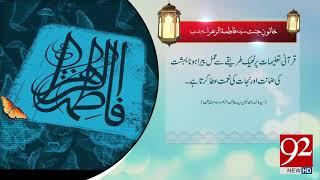Quote | Hazrat Fatima (RA) | 29 May 2018 | 92NewsHD