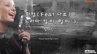 """환청(Feat.나쑈)(드라마""""킬 미, 힐 미"""") - 장재인 (Instrumental & Lyrics)"""