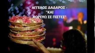 Αγγελος Δαδάρος ~ Και χορεύω σε πίστες // Aggelos Dadaros ~ Kai xorevw se pistes [HQ]