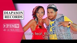 MIRA ft. RUMEN BORILOV - DA NI BADE YAKO / Мира ft. Румен Борилов - Да ни бъде яко