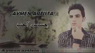 Aymen artista - i7sess il7ob  _ أيمن أرتيستا - إحساس الحب ¤ (Officiel Lyric video)