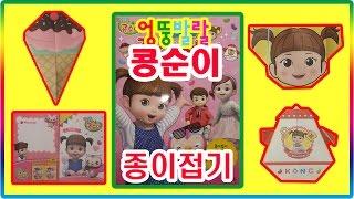 엉뚱발랄 콩순이 종이접기 장난감 만들기💖[토이천국](Kongsuni folding paper toys)