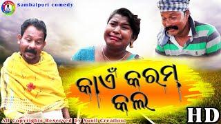 Kai Karam Kala || Sambalpuri Comedy || Sunil Creaction