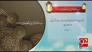 Quote   Hazrat Imam Zain Ul Abideen (AS)   15 July 2018   92NewsHD