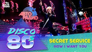 Secret Service - How I Want You (Дискотека 80-х 2016)