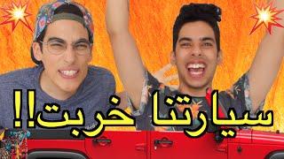 تحدي مقاضي رمضان | سيارتنا خربت!!