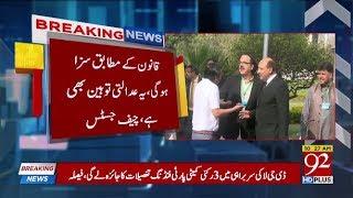 Zainab Case: Shahid Masood to be punished per law, observes CJP 12 March 2018 - 92NewsHDPlus