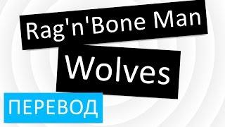 Rag'n'Bone Man - Wolves перевод песни текст слова