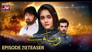 Rabbaway Episode 70 Teaser   Pakistani Drama Soap   BOL Entertainment