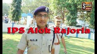 IPS Alok Rajoria joins as  Police Super of Paschim Medinipur District | SP Alok Rajoria