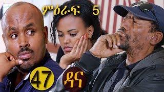 Ethio-TV Drama - EBC and EBS Dramas