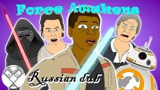 L.Hugueny - The Force Awakens (Russian dub)