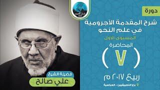م07 | شرح المقدمة الآجرومية في علم النحو (المستوى الأول) | فضيلة الشيخ علي صالح