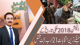 Bakhabar Subh | Elections 2018: Expenses accumulate to a mounting 440BN.PKR | 24 July 2018