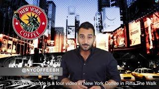 New York Coffee - Riffa   مقهى نيو يورك فول اوبشن