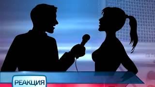 Городские Новости (оформление программы АРТ-ТВ)