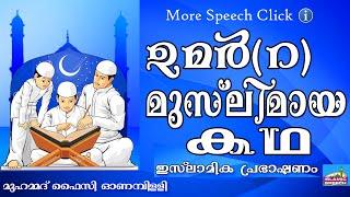 ക്രൂരനായ അക്രമിയുടെ കുറ്റബോധം.... Islamic Speech In Malayalam | Muhammad Faizy New 2015 width=