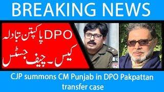 CJP summons CM Punjab in DPO Pakpattan transfer case | 17 Sep 2018 | 92NewsHD