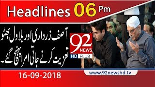 News Headlines | 6:00 PM | 16 Sep 2018 | 92NewsHD