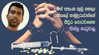 Damith Asanka Drugs-දමිත් අසංක කුඩු ගහලා පන්සලේ හාමුදුරුවන්ගේ සිවුර පොරවගෙන පිස්සු නැටුවාලු