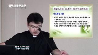 교구 성서40주간 - 바오로생애