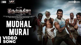 Irumbuthirai   Mudhal Murai Video Song   Vishal, Samantha   Yuvan Shankar Raja   P. S. Mithran