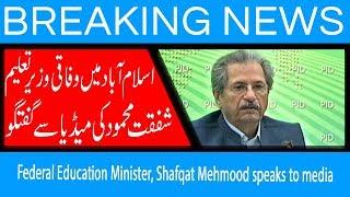Federal Education Minister, Shafqat Mehmood speaks to media | 13 Sep 2018 | 92NewsHD