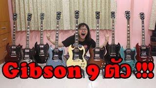 แป๊ะ  Syndrome -  Update Gibson SG Standard 9 ตัว 23 พ.ย. 2559