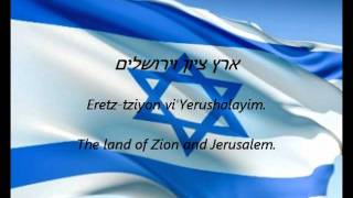 "Israeli National Anthem - ""Hatikvah"" (HE/EN)"