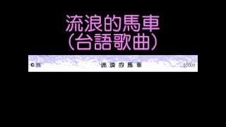 5.流浪的馬車(台語歌曲)----簡譜
