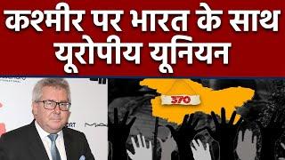 Kashmir Issue पर European Union ने दिया India का साथ, Pakistan को लगाई लताड़ । वनइंडिया हिंदी