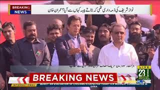 PTI Chairman Imran Khan Address in Gujarat - 13 March 2018 - 92NewsHDPlus